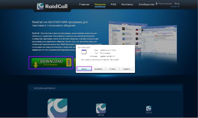 RaidCall-2