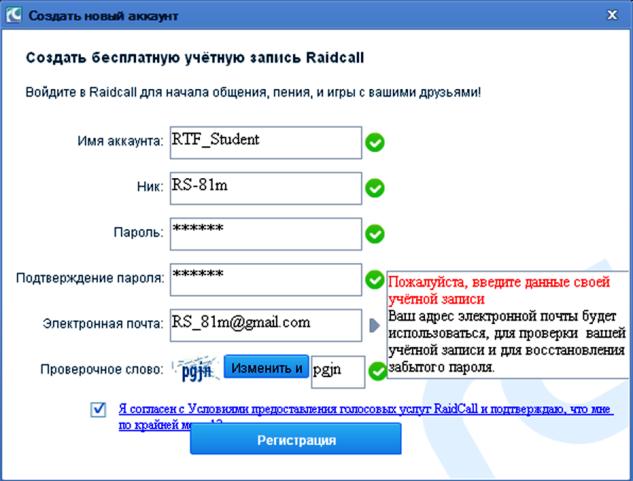 RaidCall-4