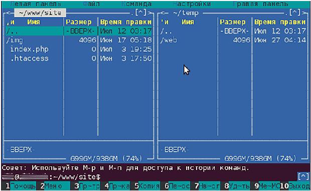 Консольный файловый менеджер