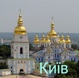 About Kyiv Online