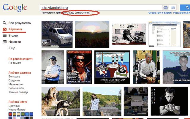 просмотреть скрытые фотографии вконтакте
